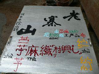0414-kanban2-Choma-2.jpg