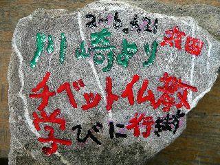 0423-isi-Maruta-.jpg