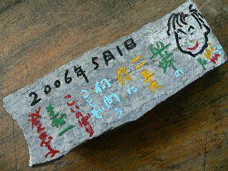 0502-Horikawa-isi-.jpg