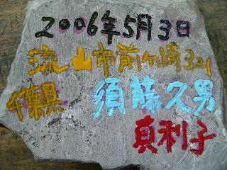 0503-Chiba-isi-.jpg