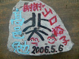 0508-Pekin-Takamura-isi-.jpg