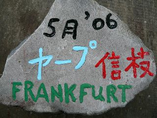 0510-isi-Frankfurut.jpg