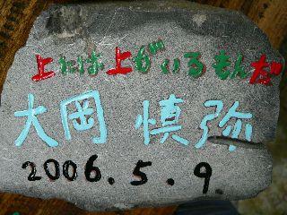 0510-isi-Oooka-.jpg