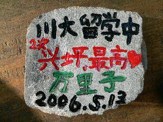 0514-Hattori-isi-.jpg