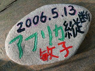 0514-Toshiko-isi-.jpg