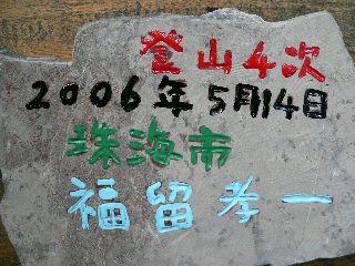 0515-Fukudome-isi-.jpg
