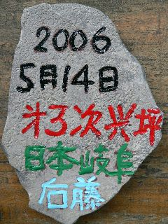 0515-Gotou-isi-.jpg