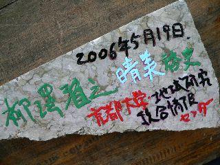 0519-ok-Yamagisawa-isi-.jpg