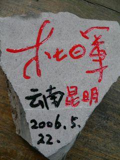 0522-Konmei-isi-.jpg