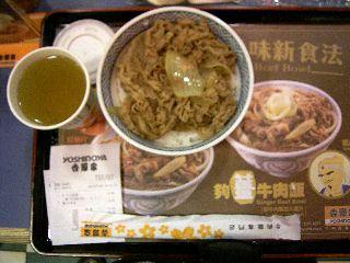 060908-YoshinoYa-gyudon.jpg