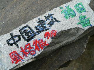 0614-kentiku-isi- 021.jpg