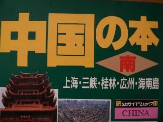 0628-KinkiNihon-hyousi.jpg