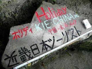 0629-kinkiNihon-isi-.jpg
