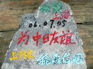 0706-isi-Shanghai-Inamori.jpg