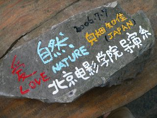0707-isi-Pekin-.jpg