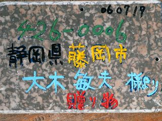 0720-isi-sizuoka-.jpg