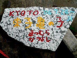 0728-isi-Kyoto-.jpg