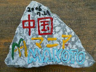 0731-Sasagawa-ryugaku-isi-.jpg
