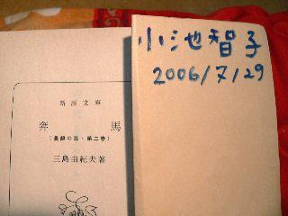 0801-Misima-Book-3.jpg