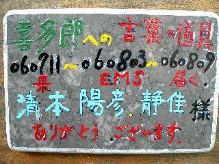 0810-isi-kotobaAsobi-2.jpg
