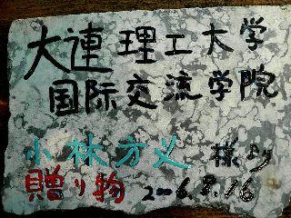 0816-isi-Dairen-1.jpg