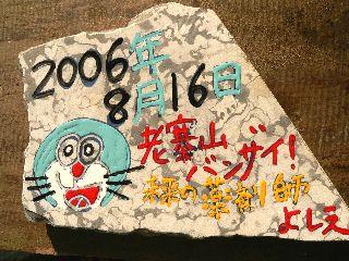 0816-isi-Yakuzaisi-007.jpg