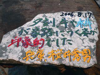0818-isi-Sakurai-.jpg