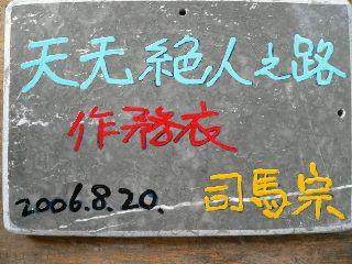 0820-jinnbei-isi-2.jpg