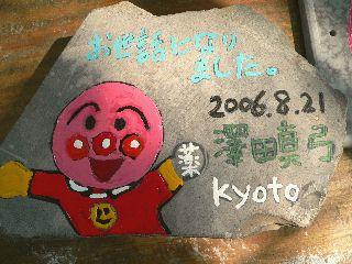 0821-Kyoto-isiAnpanman-.jpg