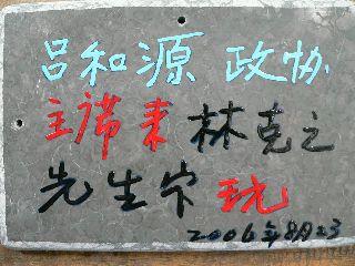 0823-Rosan-isi-.jpg