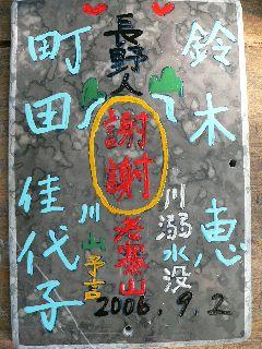 0903-isi-Nagano.jpg