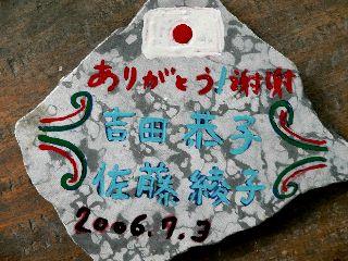 0903-isi-arigatou.jpg