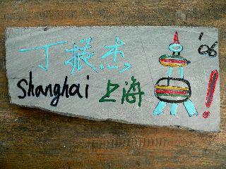 0904-isi-Shanghai-007.jpg