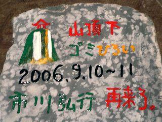 0911-isi-Ichikawa.jpg