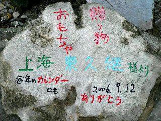 0913-isi-omotya-1.jpg