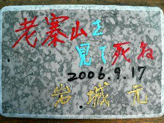 0917-Iwaki-isi-.jpg