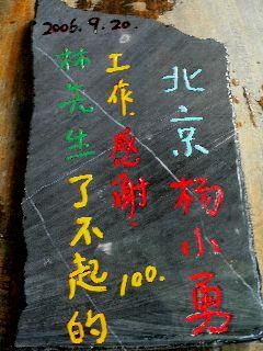 0920-PekinB-isi-8.jpg