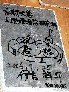 0925-KyoutoU-Iyosi.jpg