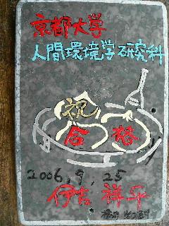 0926-KyoutoU-isi-.jpg