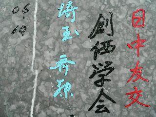 1004-Saitou-isi-.jpg