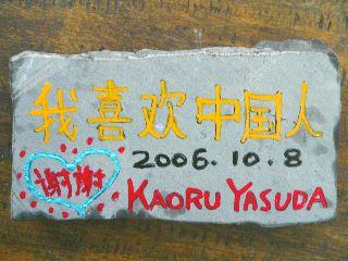 1008-Yasuda-isi-.jpg