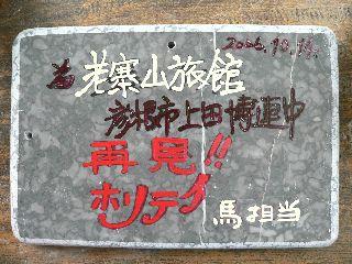 1015-isi-Hikone-007.jpg