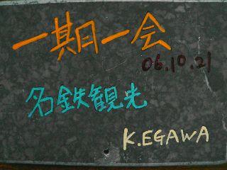 1021-isi-Meitetu-.jpg