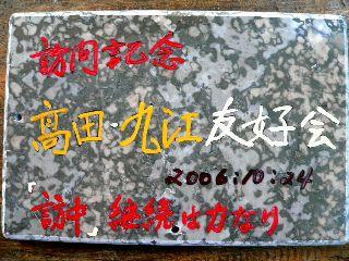 1024-Takada-isi-2.jpg