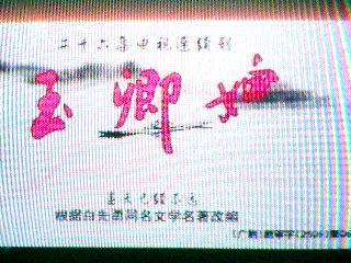 1103-YuiChinSouTV-1.jpg