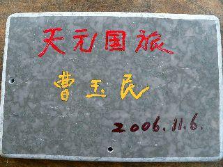 1107-isi-TianYuan-.jpg