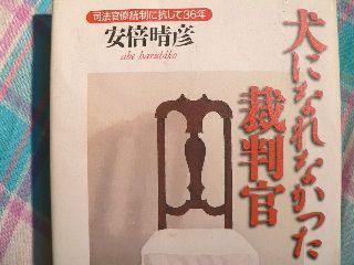 1111-saibankan-Book-.jpg