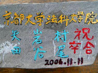 1113-isi-Kyoudai.jpg