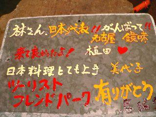 1116-isi-Nagoya-1.jpg