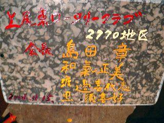 1116-isi-Ro-tari-.jpg